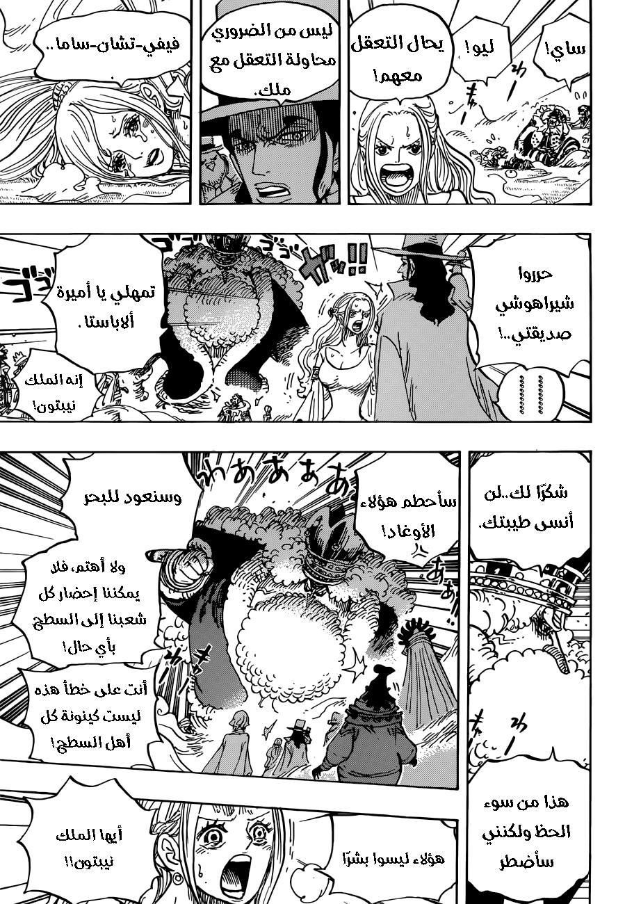 مانجا One Piece 907 - مترجم - 13