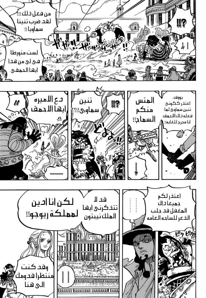 مانجا One Piece 907 - مترجم - 15