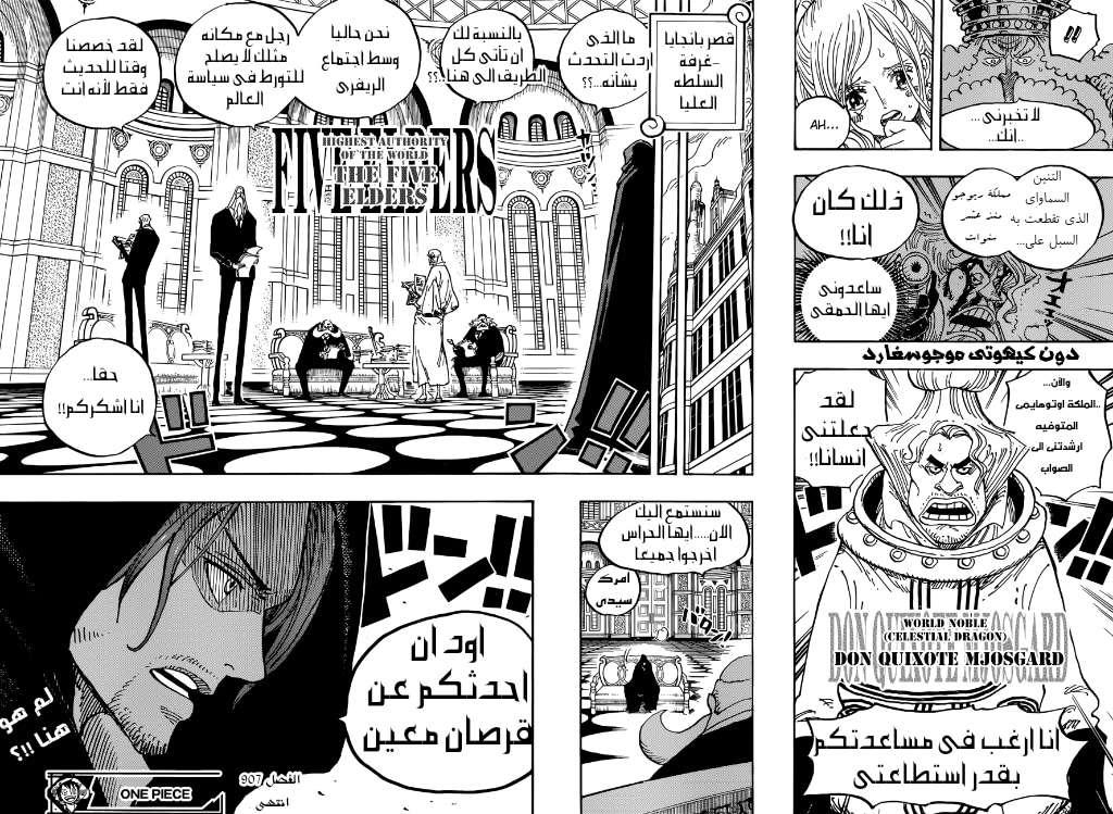 مانجا One Piece 907 - مترجم - 16
