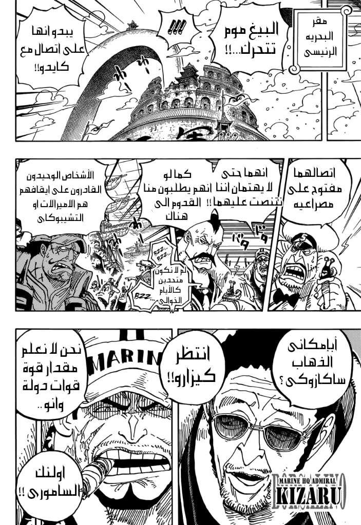 مانجا One Piece 907 - مترجم - 5