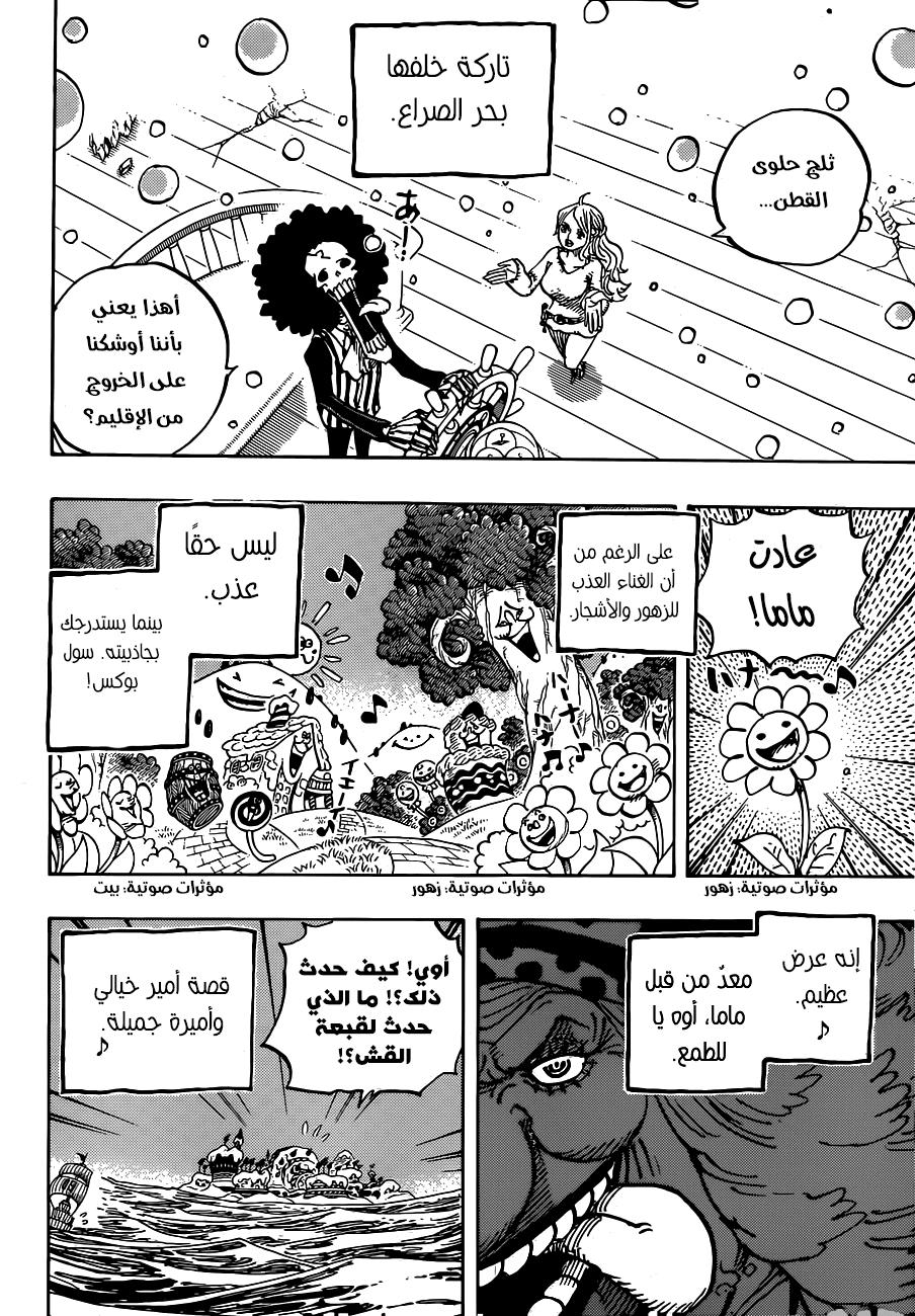 مانجا One Piece 902 - مترجم - 6