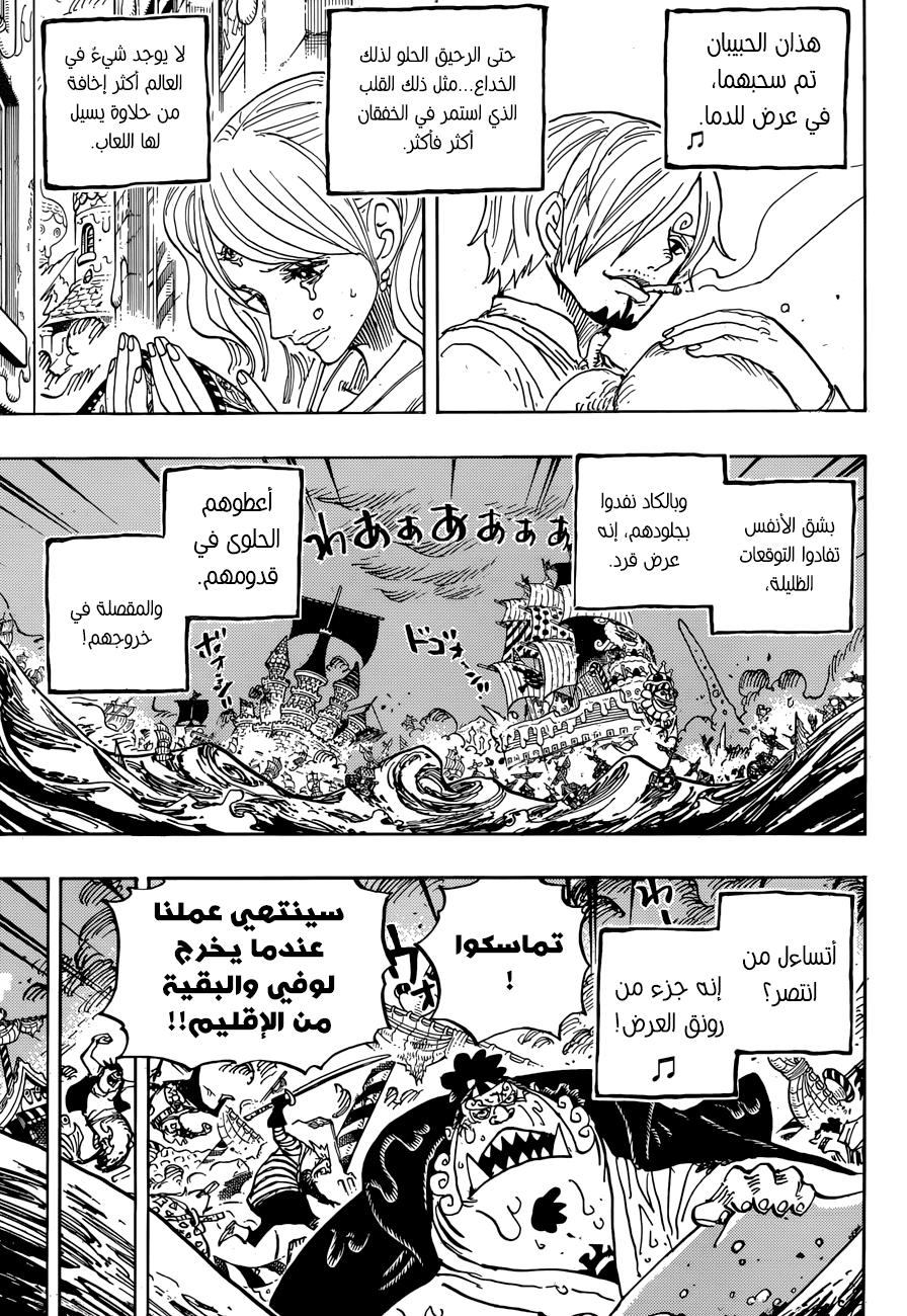 مانجا One Piece 902 - مترجم - 7