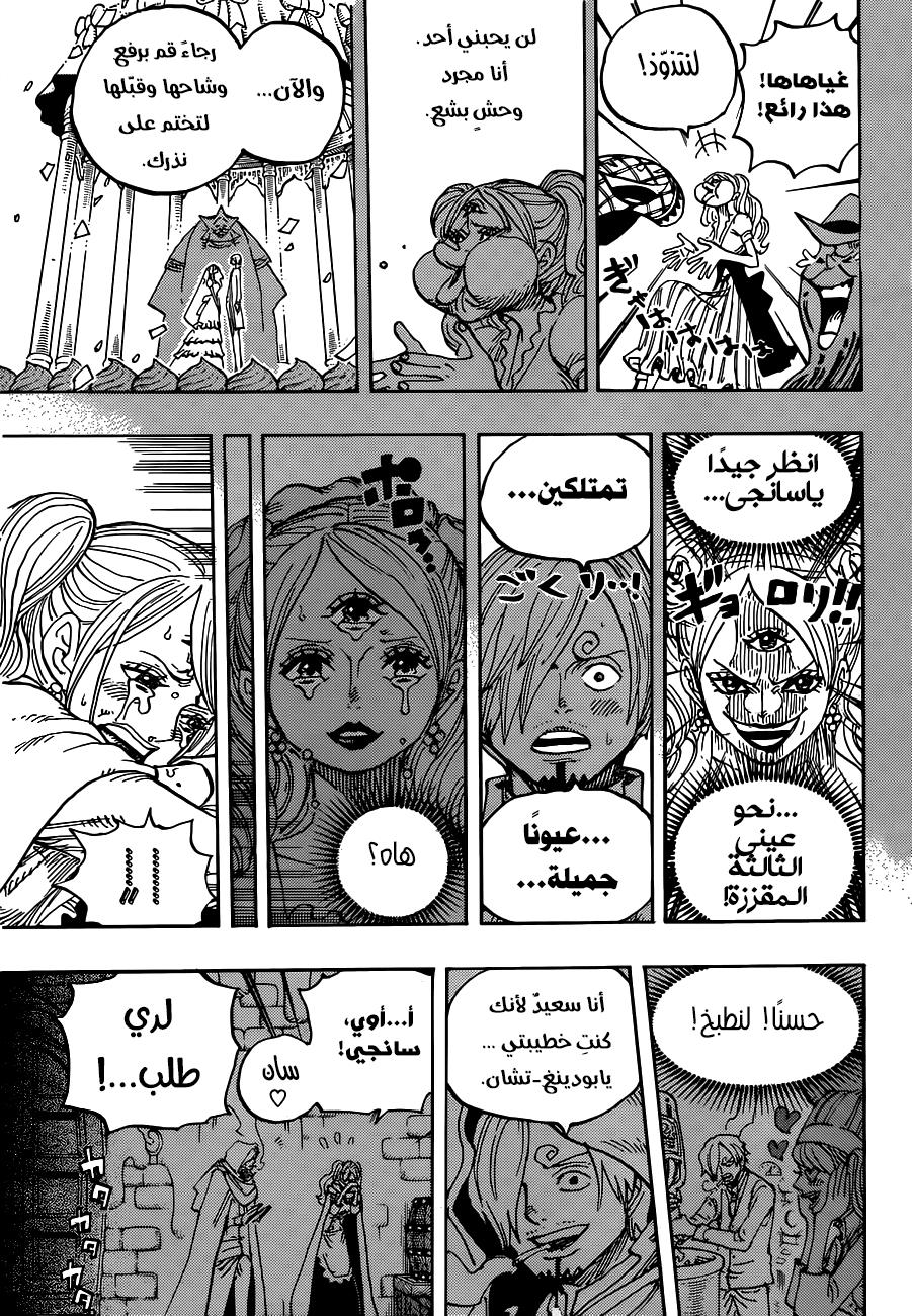 مانجا One Piece 902 - مترجم - 9