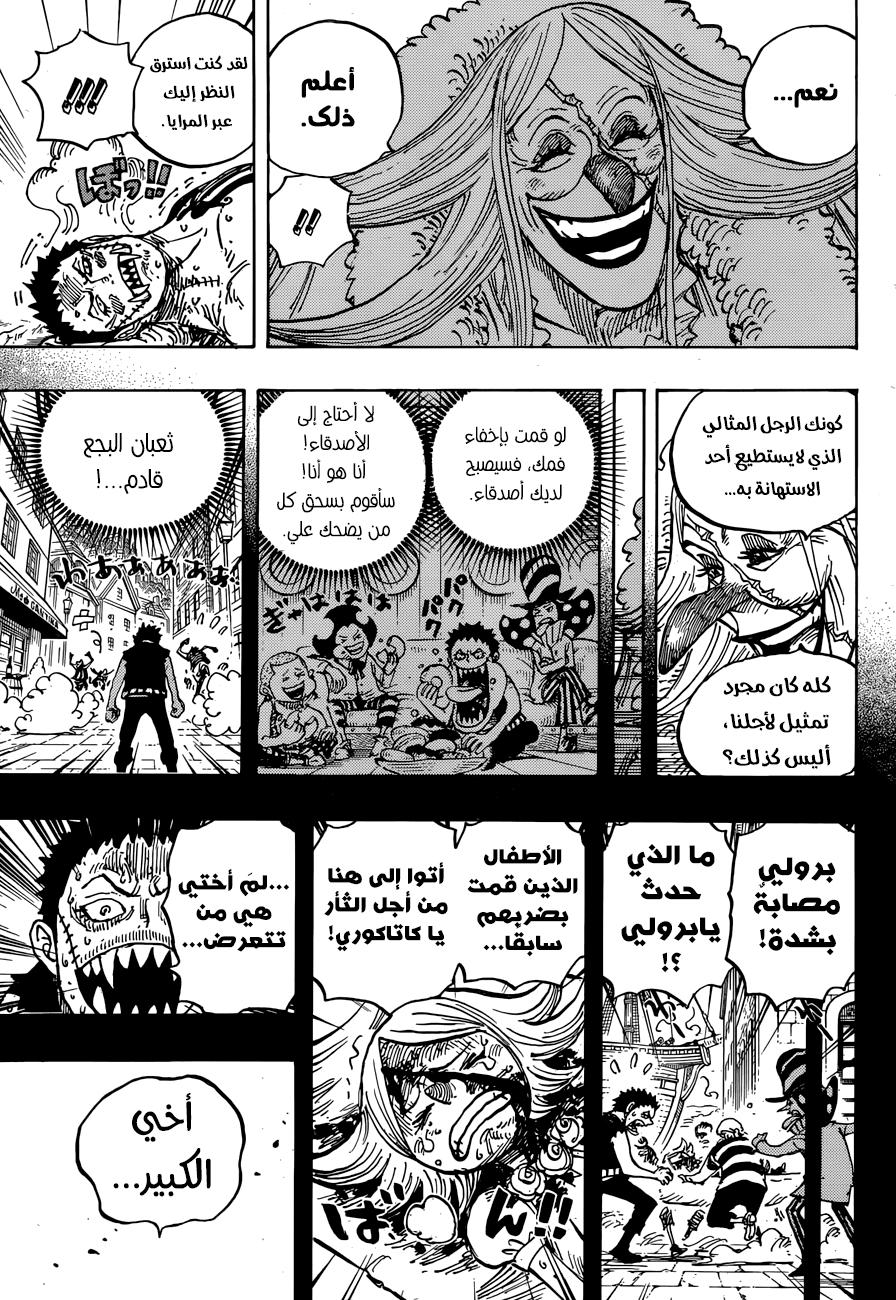 مانجا One Piece 902 - مترجم - 13