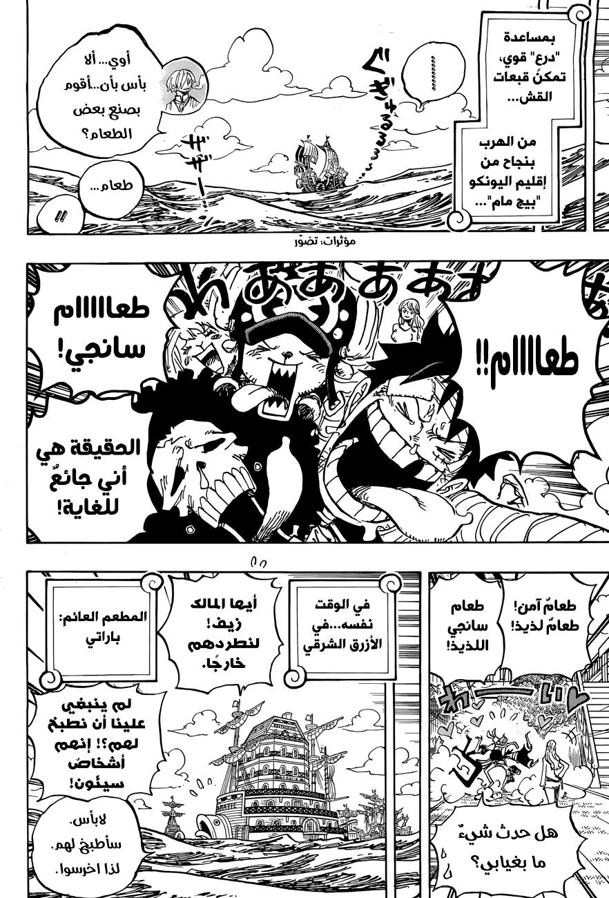 مانجا One Piece 902 - مترجم - 17
