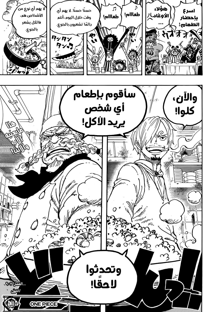 مانجا One Piece 902 - مترجم - 18