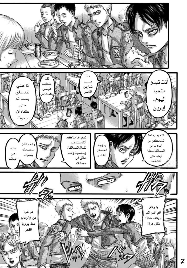 مانجا Shingeki no Kyojin 97 - مترجم - 8