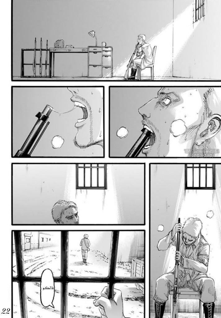مانجا Shingeki no Kyojin 97 - مترجم - 24