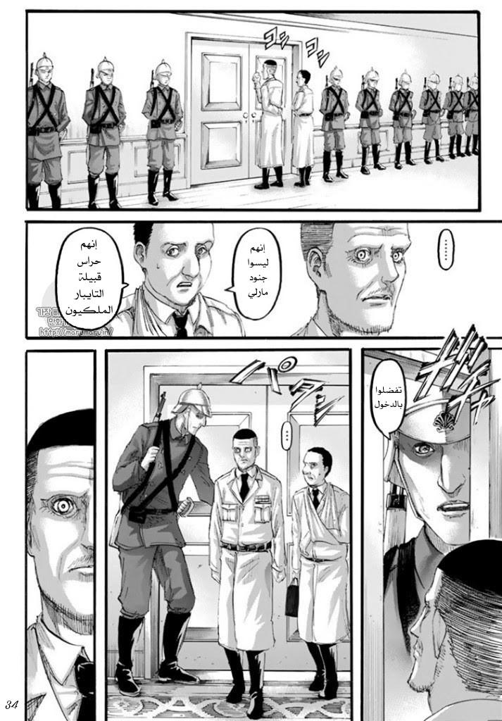 مانجا Shingeki no Kyojin 97 - مترجم - 36