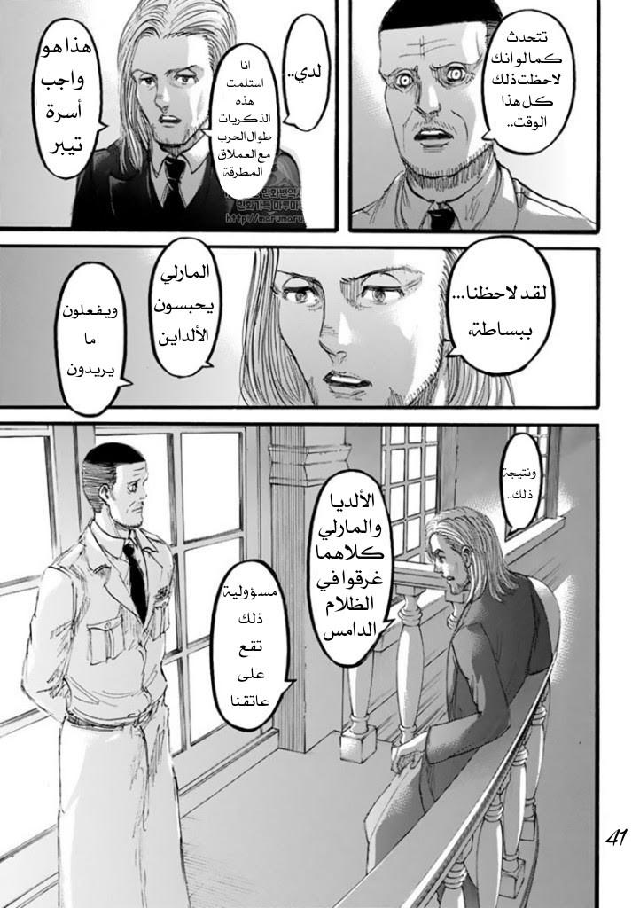 مانجا Shingeki no Kyojin 97 - مترجم - 43