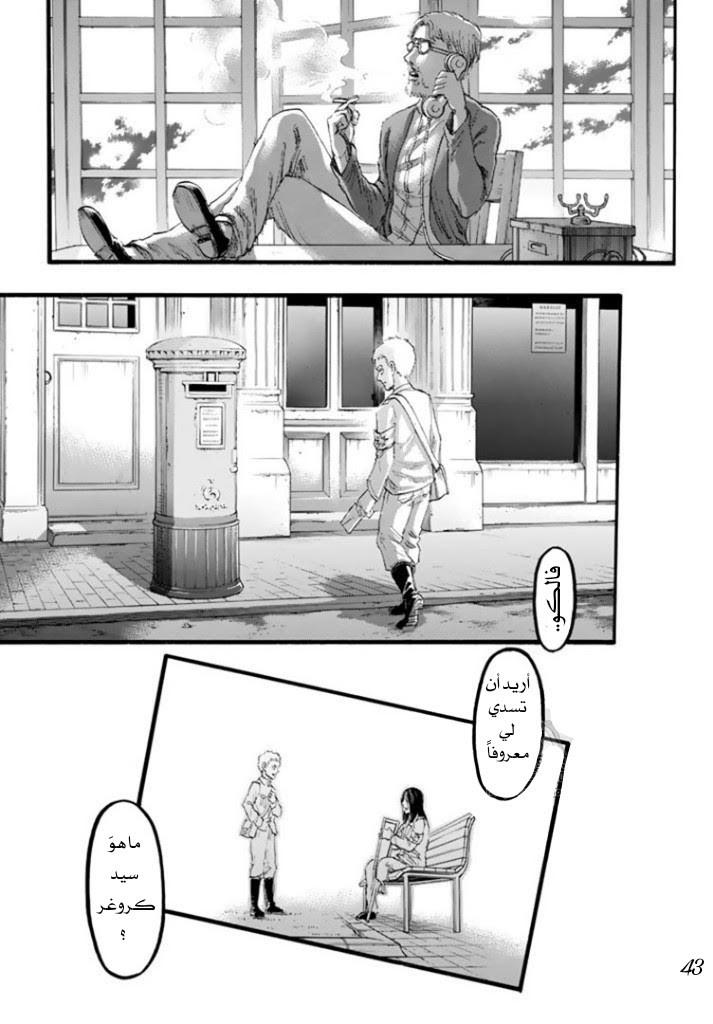 مانجا Shingeki no Kyojin 97 - مترجم - 45
