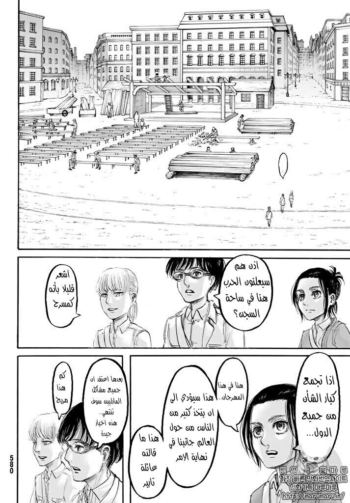 مانجا Shingeki no Kyojin 98 - مترجم - 11