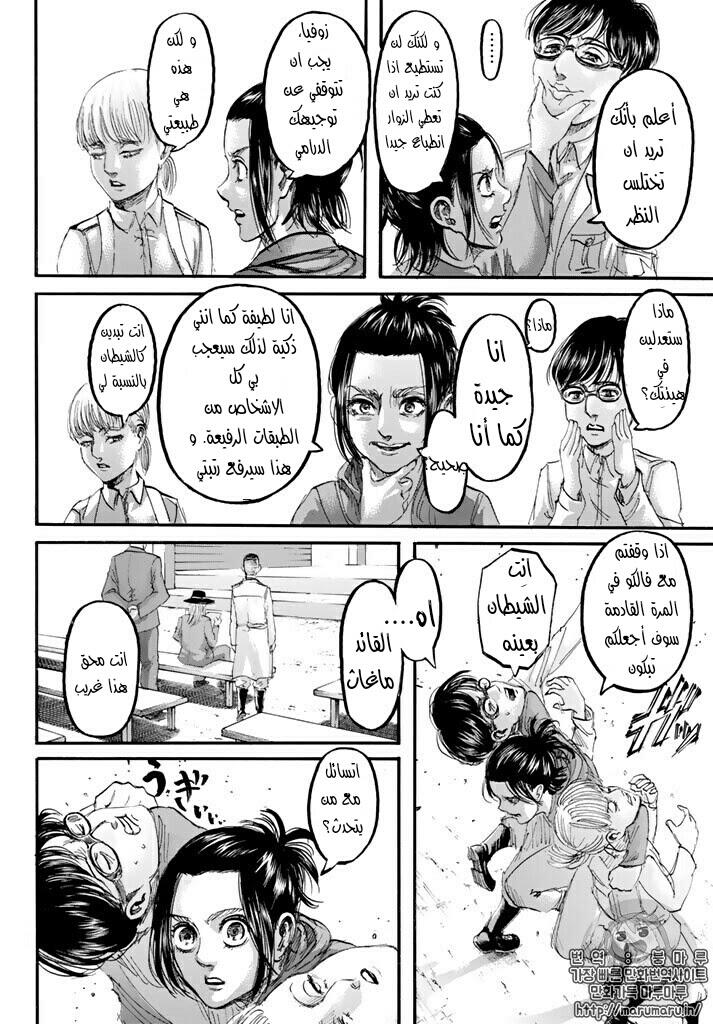 مانجا Shingeki no Kyojin 98 - مترجم - 13