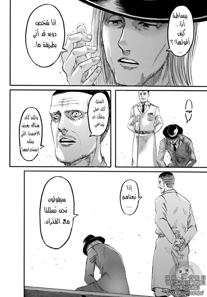 مانجا Shingeki no Kyojin 98 - مترجم - 17