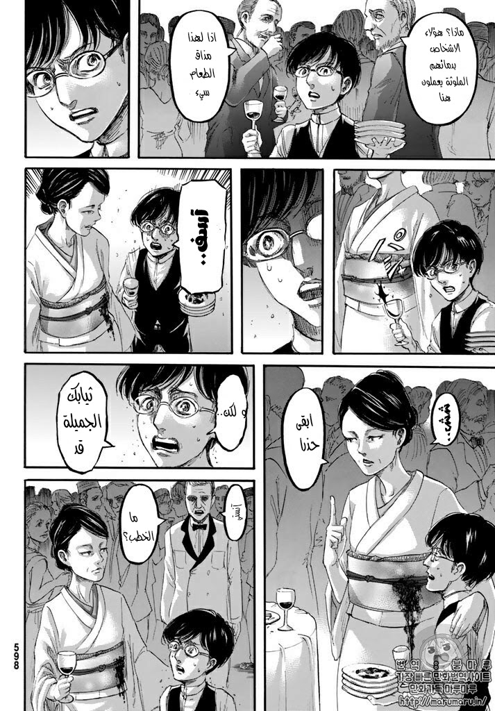 مانجا Shingeki no Kyojin 98 - مترجم - 30