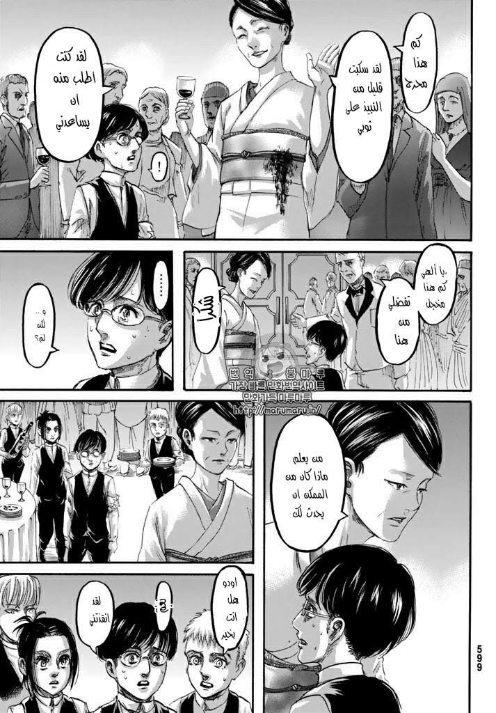 مانجا Shingeki no Kyojin 98 - مترجم - 31