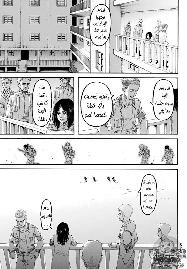 مانجا Shingeki no Kyojin 98 - مترجم - 4