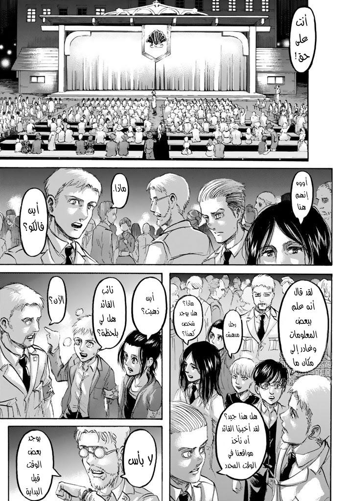 مانجا Shingeki no Kyojin 98 - مترجم - 43