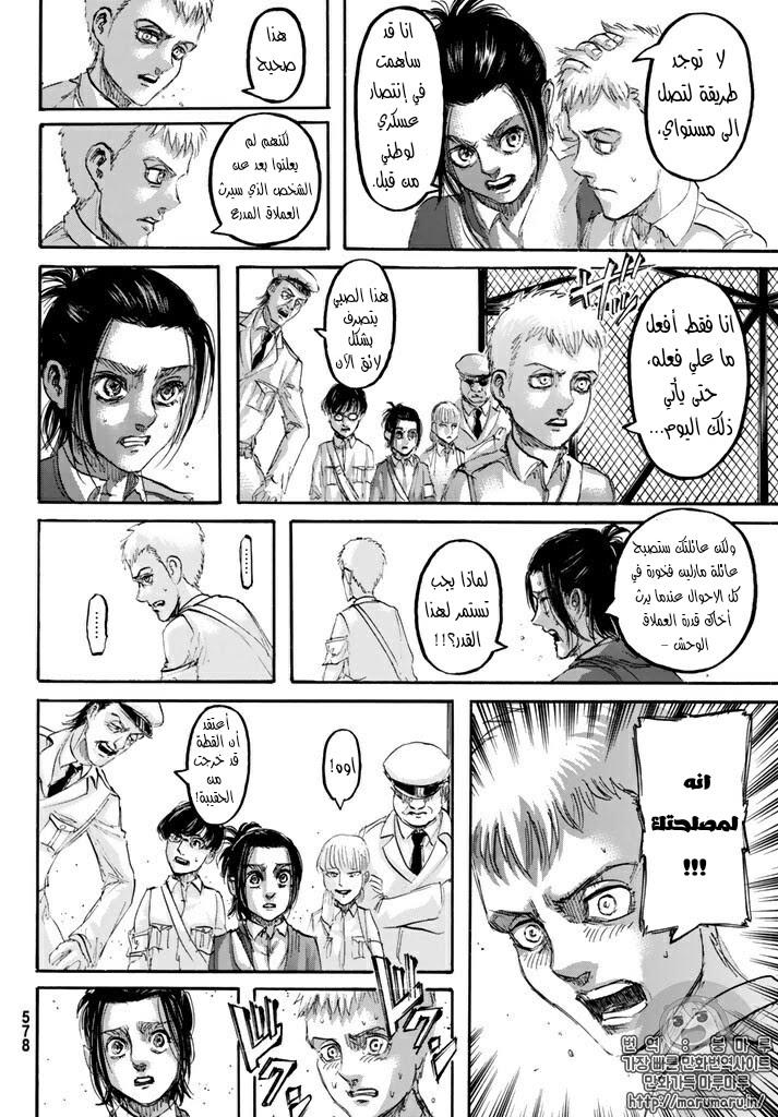 مانجا Shingeki no Kyojin 98 - مترجم - 9