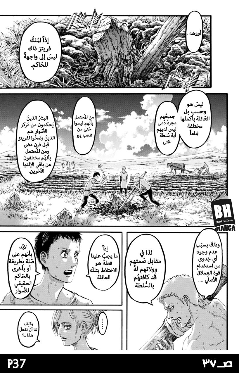 مانجا Shingeki no Kyojin 96 - مترجم - 38