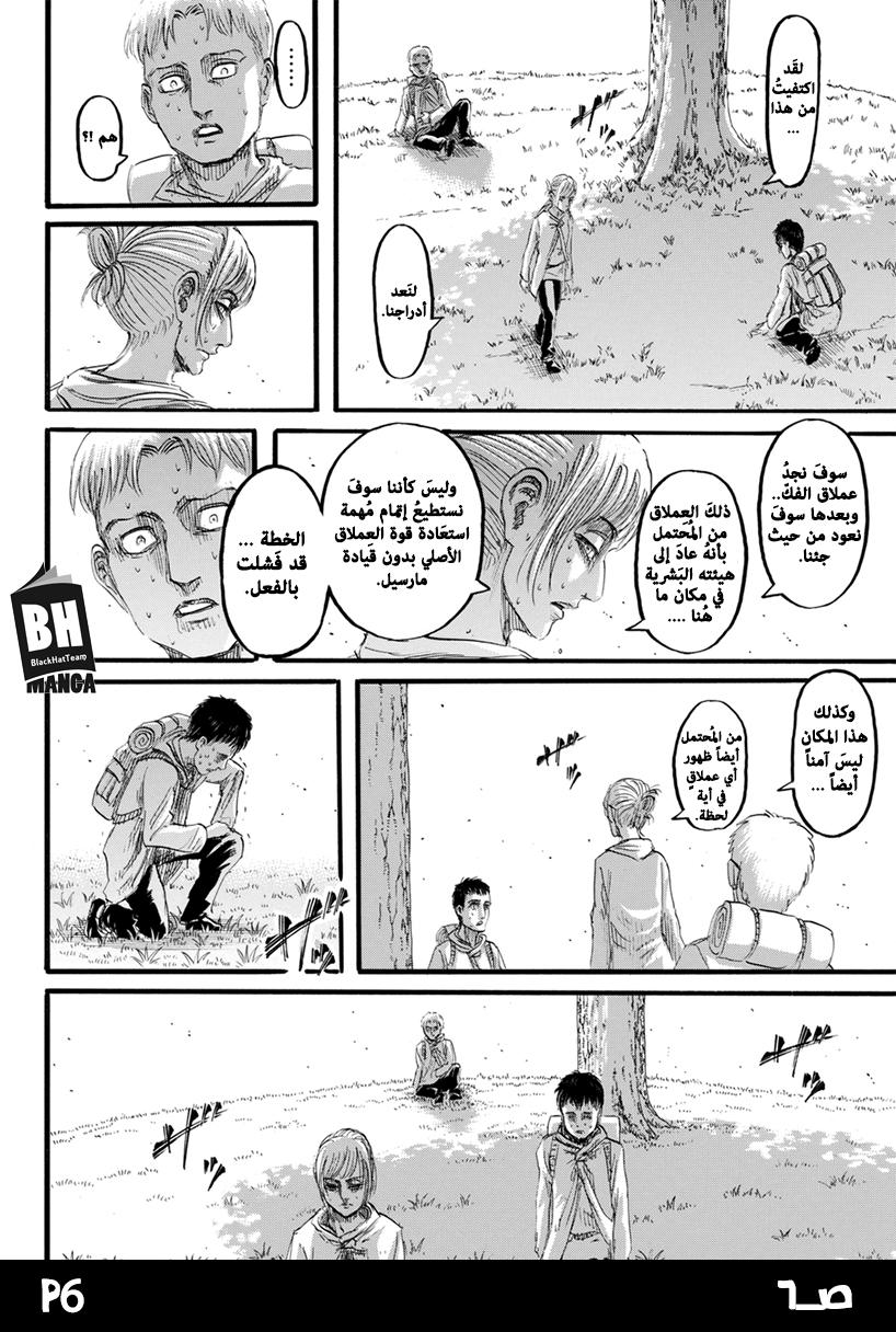 مانجا Shingeki no Kyojin 96 - مترجم - 7