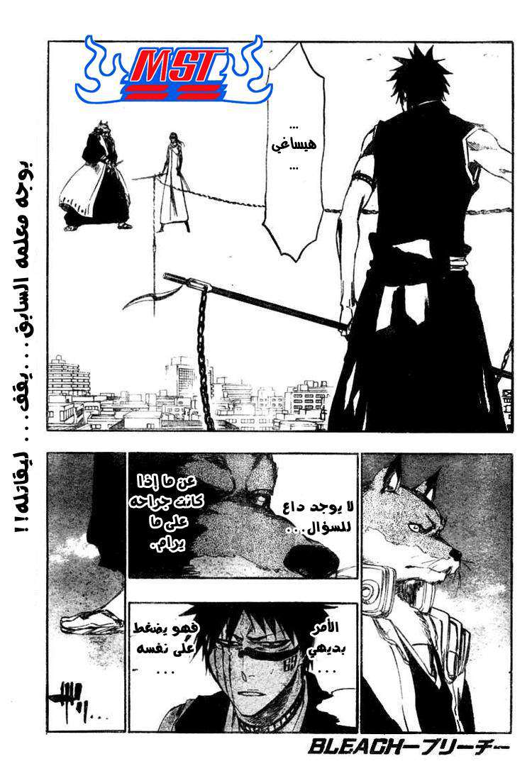 bleach 368 vostfr