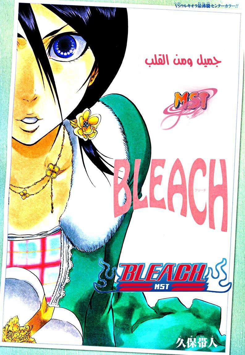 bleach 344 vostfr