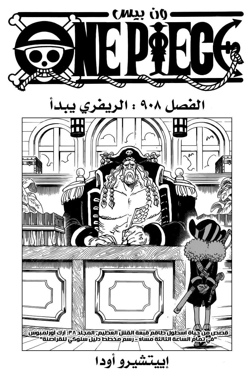 مانجا One Piece 908 - مترجم - 2