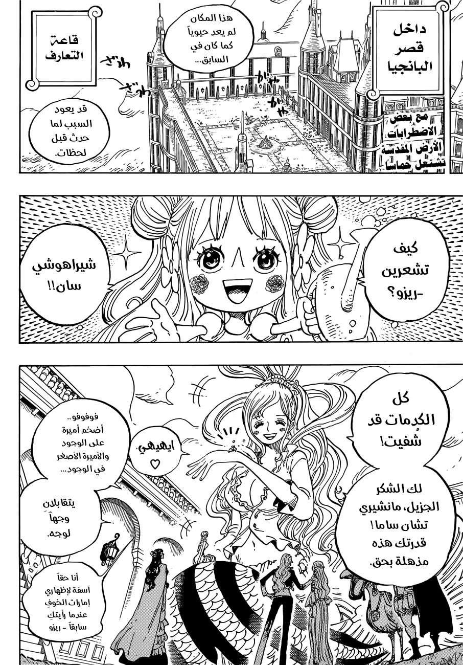 مانجا One Piece 908 - مترجم - 4