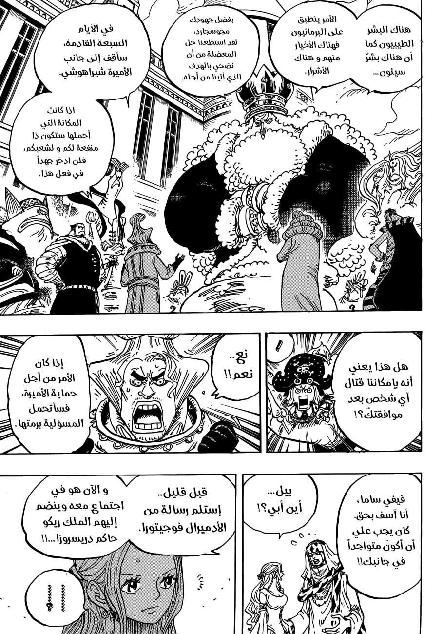 مانجا One Piece 908 - مترجم - 5