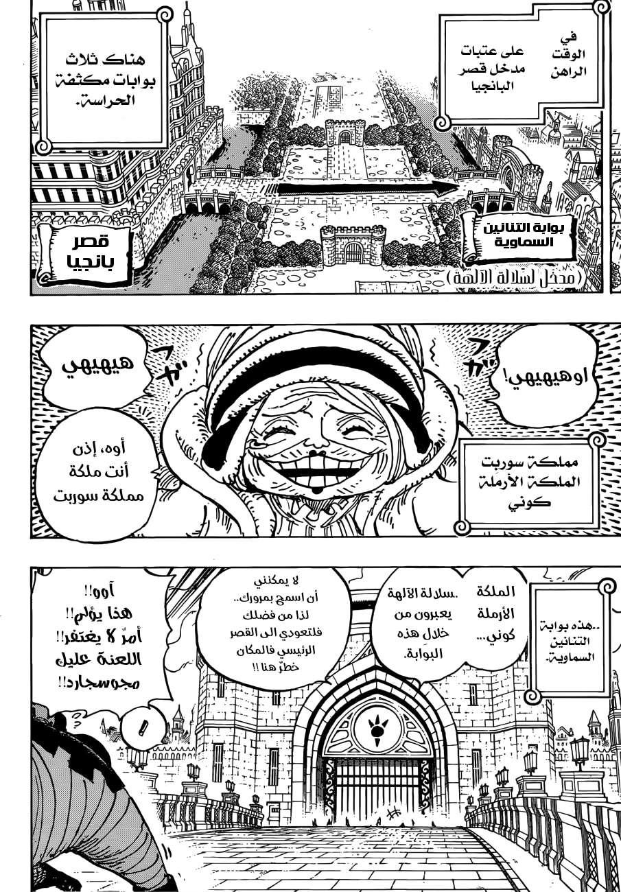 مانجا One Piece 908 - مترجم - 6