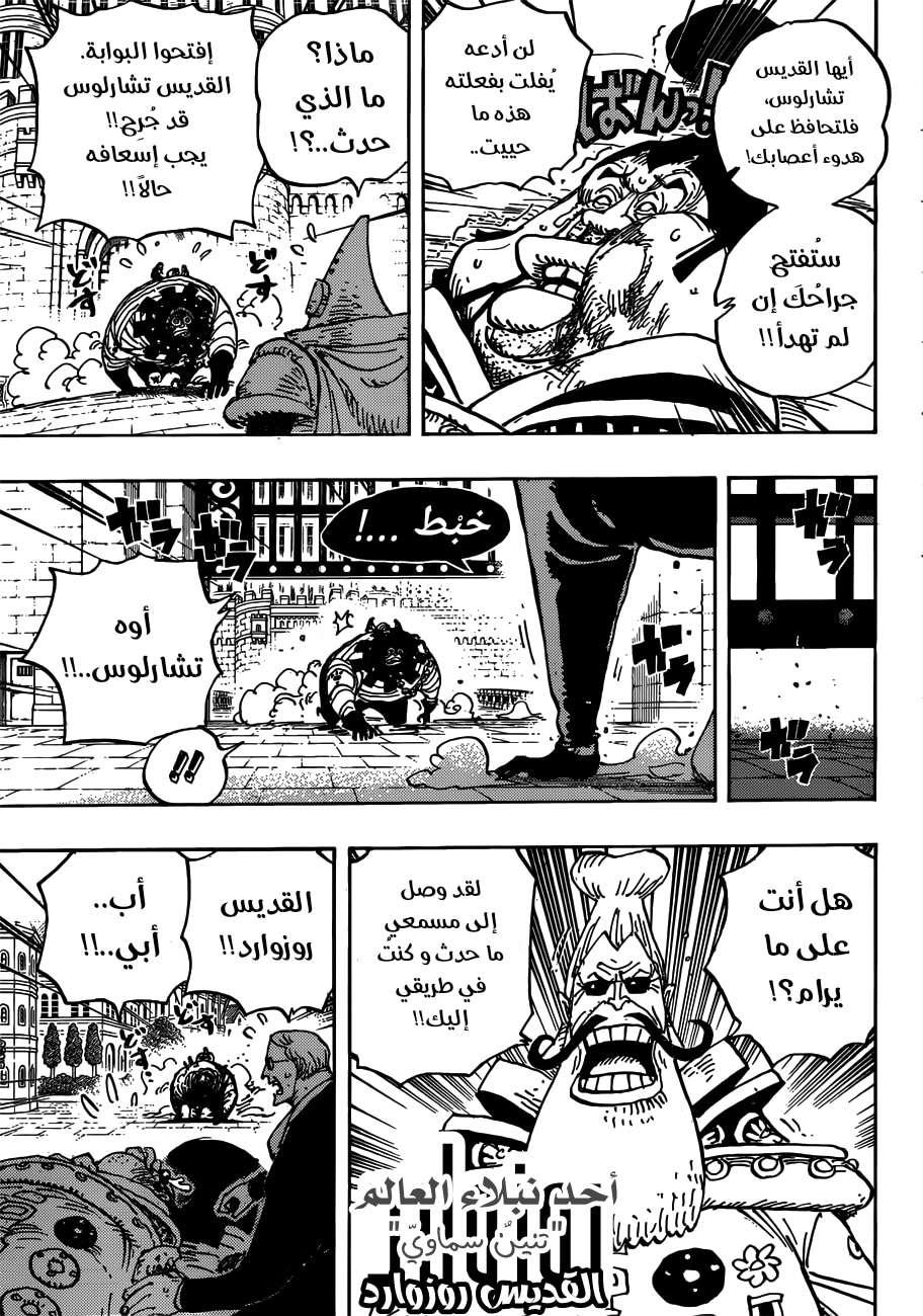 مانجا One Piece 908 - مترجم - 7