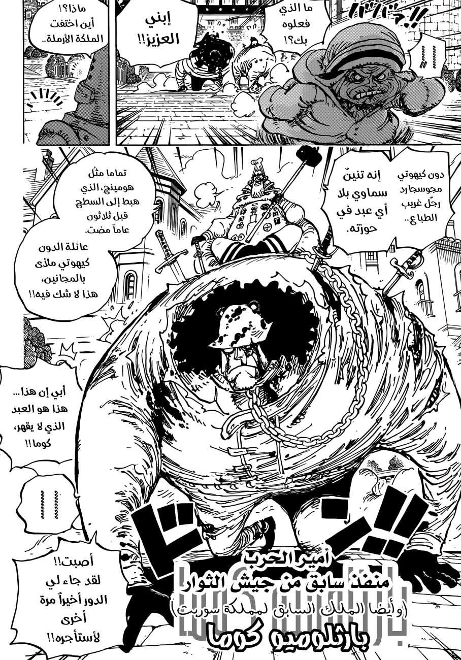 مانجا One Piece 908 - مترجم - 8