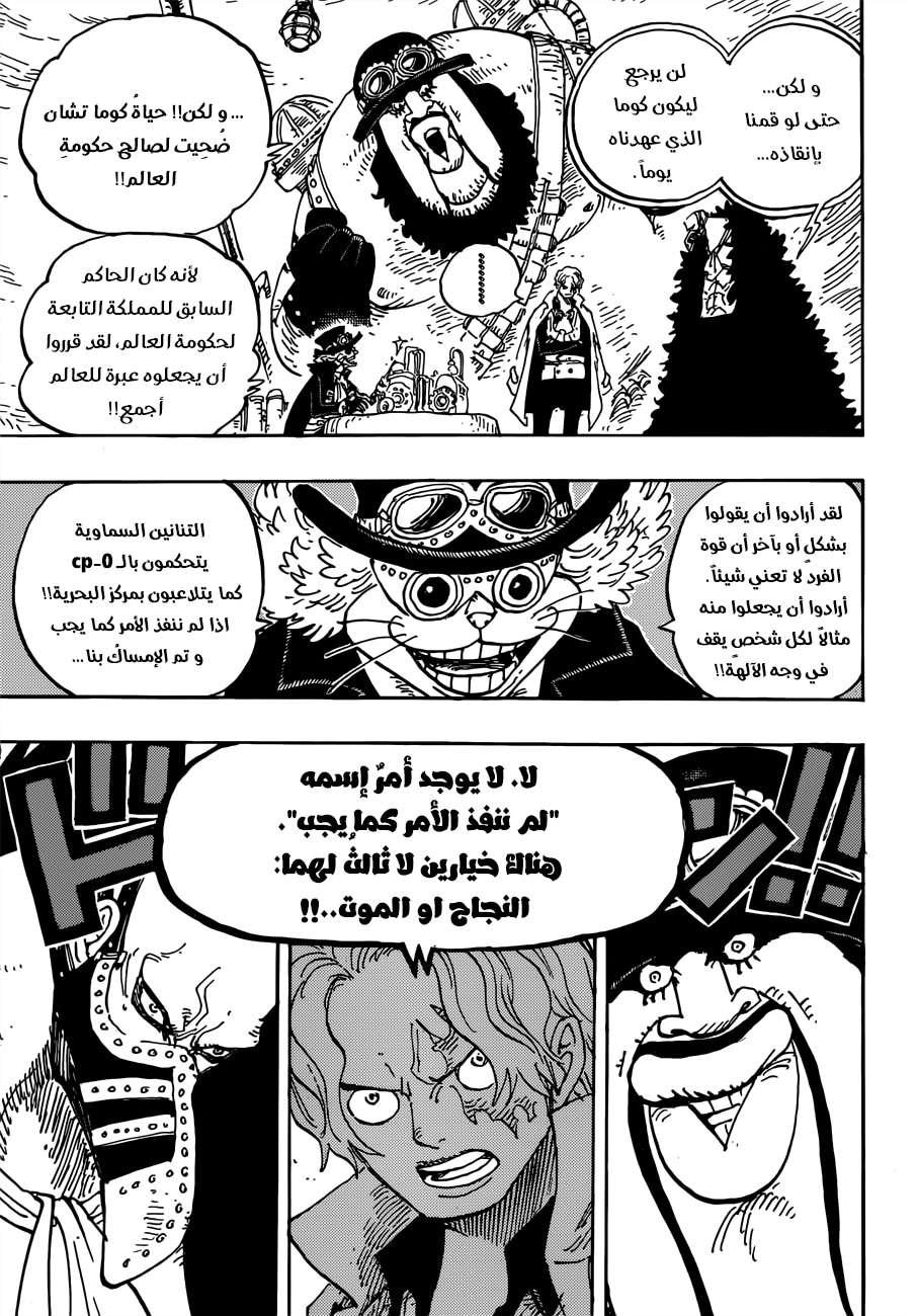 مانجا One Piece 908 - مترجم - 11
