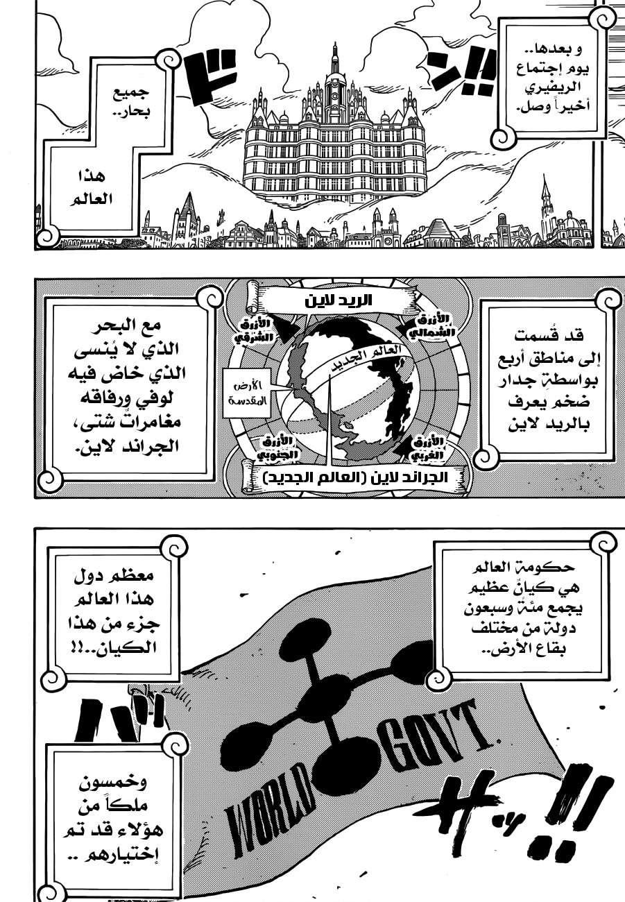 مانجا One Piece 908 - مترجم - 12