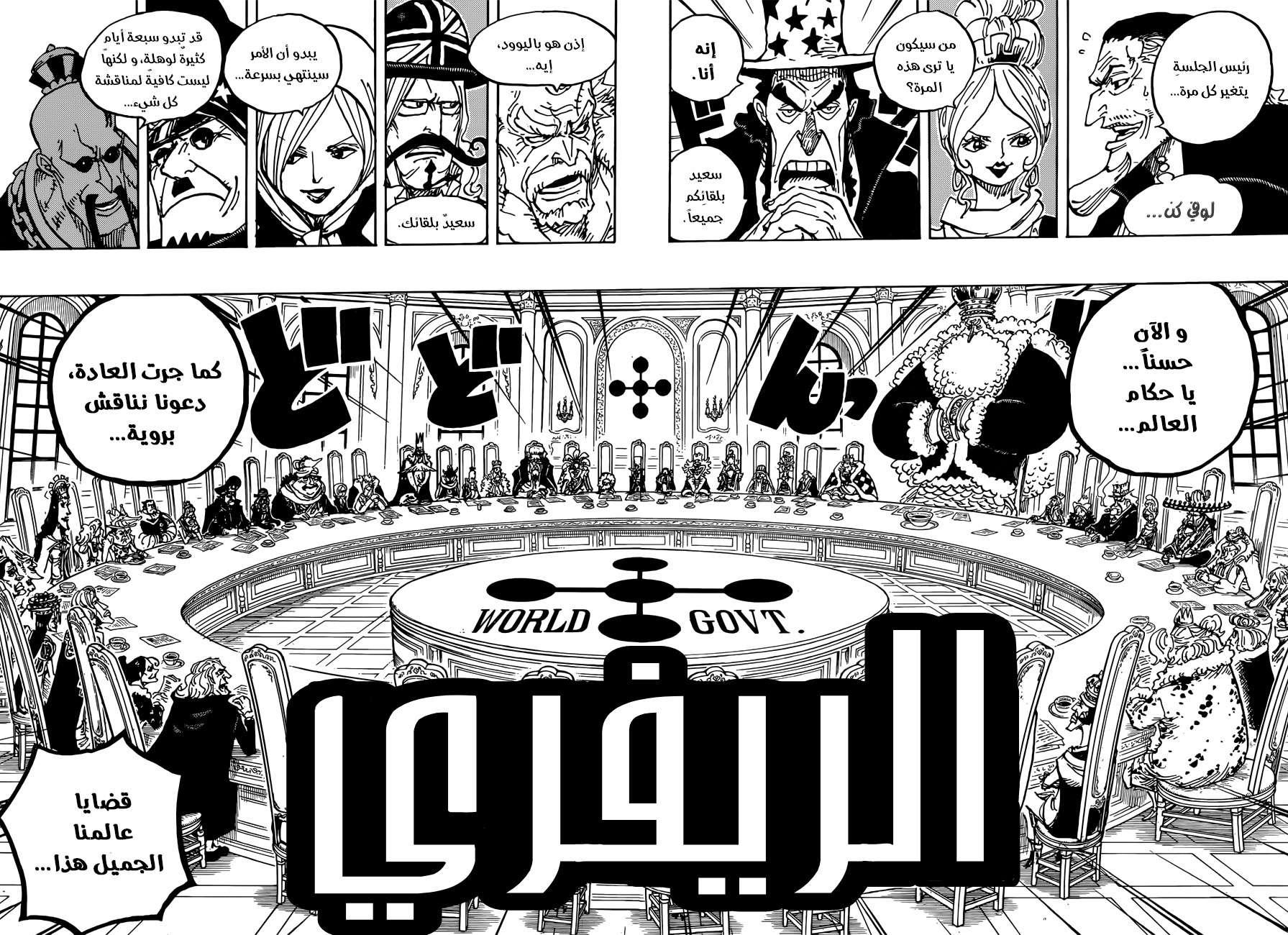 مانجا One Piece 908 - مترجم - 14