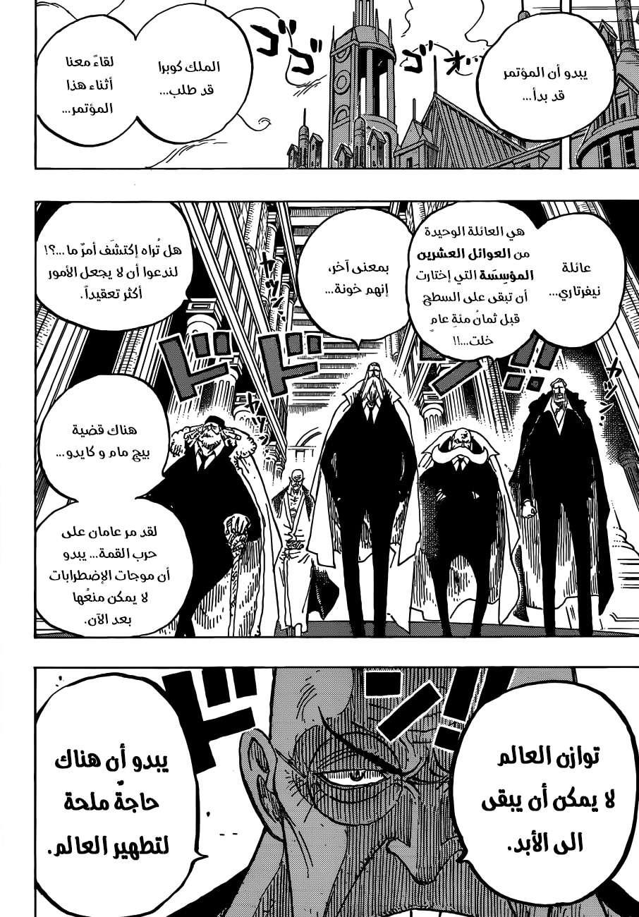 مانجا One Piece 908 - مترجم - 15