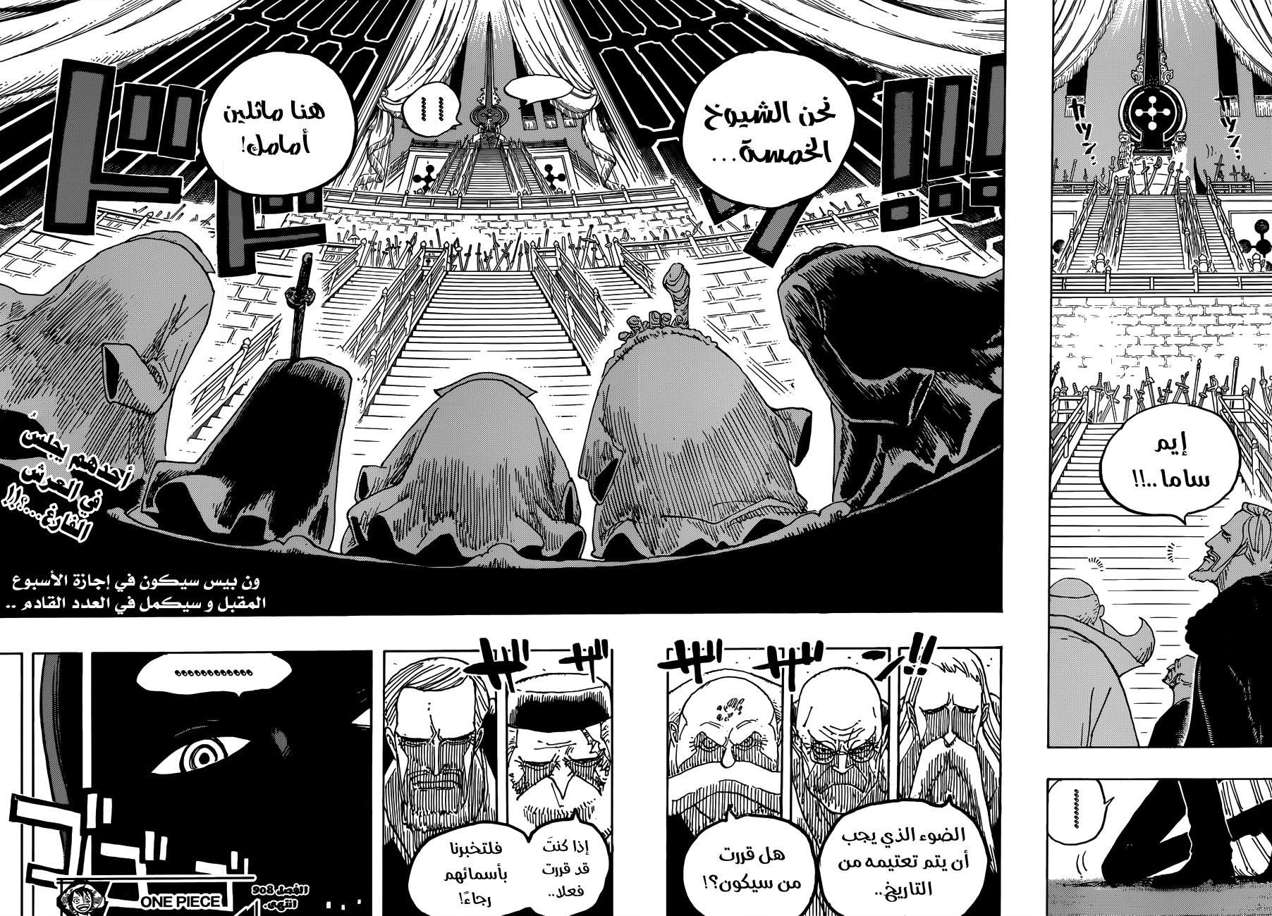 مانجا One Piece 908 - مترجم - 17